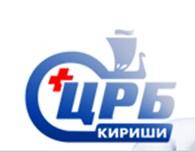 """ГБУЗ ЛО """"Киришская клиническая межрайонная больница"""""""