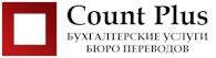 Бюро переводов «Каунт Плас»