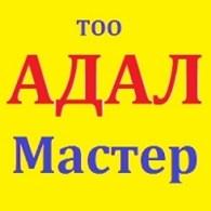 Адал Мастер