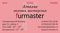 """""""Ателье FURMASTER"""""""