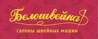 "Белошвейка, салон швейных машин (""Руно"")"