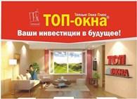 """""""ТОП-окна"""""""