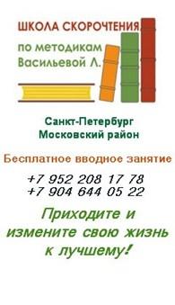 """""""Международная школа Васильевой Л.Л."""""""