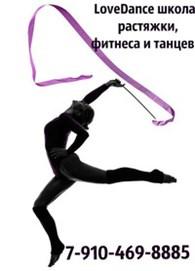 "Школа танцев ""Love Dance"""