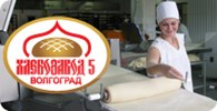 """""""Хлебозавод №5"""" Филиал АПК """"Стойленская Нива"""""""