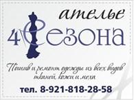 """Ателье """"4 Сезона"""""""