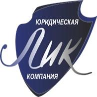 Юридическая компания ЛИК