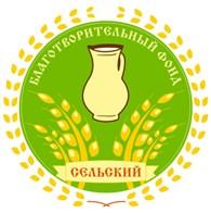 """Благотворительный фонд поддержки и развития сельской местности """"СЕЛЬСКИЙ"""""""