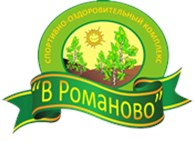 """В Романово"""