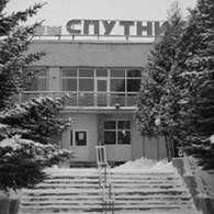 """Спортивно-оздоровительный центр """"Спутник"""""""