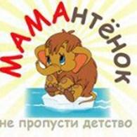 """Частный детский сад """"МАМАнтенок"""""""