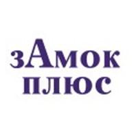 ЗАМОК-ПЛЮС