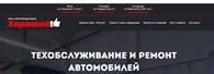 """АвтоТехЦентр """"Хороший"""" Алтуфьево"""