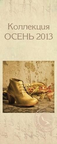 """Сеть обувных магазинов """"Калевала"""""""