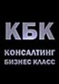 """ТОО """"КОНСАЛТИНГ БИЗНЕС КЛАСС"""""""
