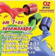 """Типография """"OZ print"""""""