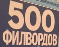 """Журнал """"500 филвордов"""""""