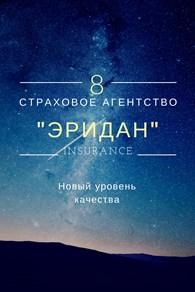 "Страховое агентство ""Эридан"""