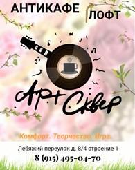 """Анти-кафе """"Арт-сквер"""""""