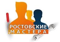 """""""Ростовские Мастера"""""""