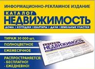 "Газета ""Каталог Недвижимости"""