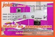 joiner.com.ua