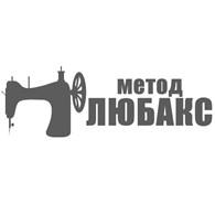 """Школа безлекального кроя и шитья """"ЛЮБАКС"""""""
