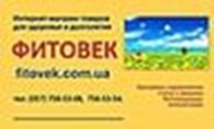 """интернет-магазин """"Фитовек"""""""