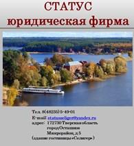 """Юридическая фирма """"СТАТУС"""""""