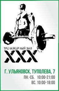 """Тренажерный зал """"ХХХ"""""""