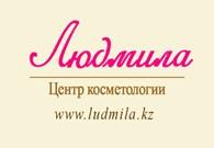 """Центр косметологии """"Людмила"""""""