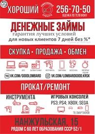 ООО Автоломбард Богатей Займы Красноярск
