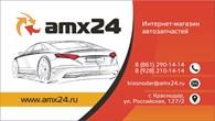 """Интернет-магазин автозапчастей  """" Amx24"""""""