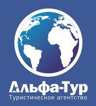 Туристическое агентство  «Альфа-Тур»