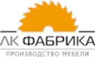 Лк-Фабрика