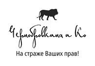 """Юридический центр защиты прав дольщиков """"Чернобровкина и Ко"""""""