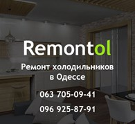 Remontol