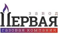 """Завод """"Первая Газовая Компания"""""""