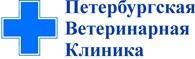 Петербургская ветеринарная клиника