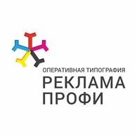 "Оперативная типография ""Реклама Профи"""
