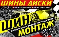 ИП Шиномонтаж на Славинского, ИП Ромашкевич