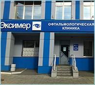 """Офтальмологическая клиника """"Эксимер"""""""