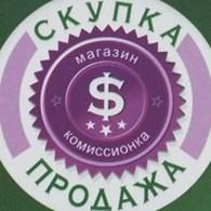 Комиссионный магазин «Комиссионка»