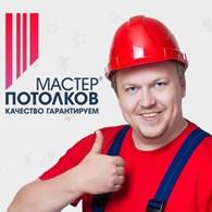 Мастер Потолков