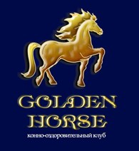 """Конно-оздоровительный клуб """"Golden Horse"""""""
