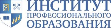 """Институт профессионального образования """"ИПО"""""""