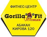 Фитнес - центр «Gorilla Fit Woman» Абакан