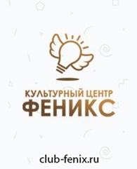 """Клуб """"Феникс"""""""