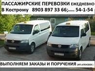 Такси Парфеньевское