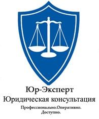 Юридическая консультация Юр-Эксперт